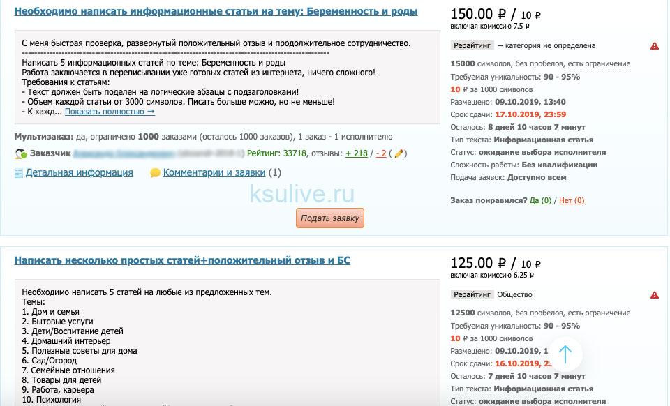 стоимость заказов на бирже etxt